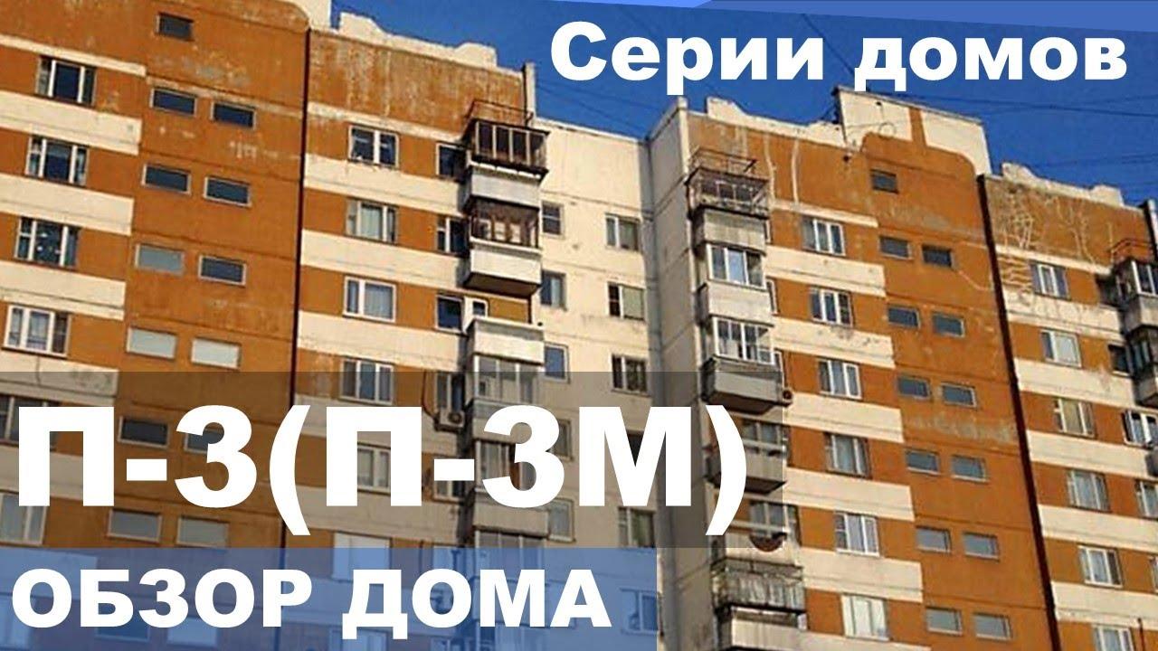 Панельный дом П3 (П 3 - Москва, Московская область ...