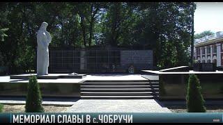 Реконструкция памяти в селе Чобручи