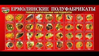 Продукция фабрики ЕРМОЛИНО