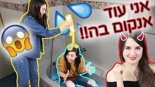 עשיתי בגללה אמבטיה עם בגדים!! 😱 אתגר החובה עם אור יעקב ⚠️ נגמר רע!!