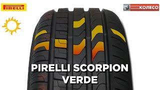 Pirelli Scorpion Verde: обзор летних шин. КОЛЕСО.ру