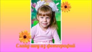 Слайд-шоу из фотографий. Детский фотограф Сергей Шмаков. Белгород