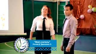 """""""МОЙ УЧИТЕЛЬ"""" 9 класс об учителях нашей школы"""