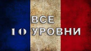 Видео покупки танков в 1080p - Франция 10 уровни(Всем привет. Кому надо берите и используйте в своих видео., 2016-09-17T09:15:09.000Z)