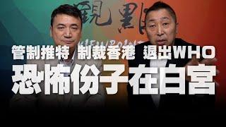 '20.06.02【觀點│全球派對】Pt.2 管制推特 制裁香港 退出WHO,恐怖份子在白宮