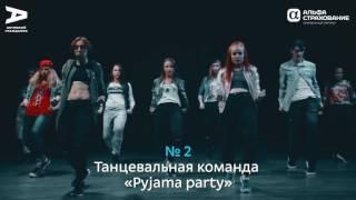 Конкурс «Таланты Москвы»:Современная хореография