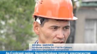 Ак-Сууйский район: бесперебойная подача электричества