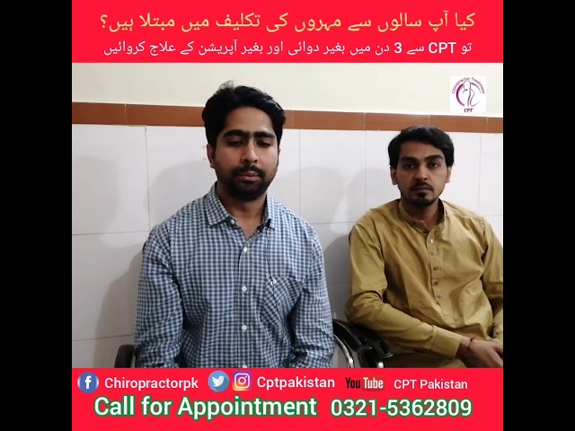 Backbone pain spine treatment by excellent chiropractor in Pakistan Aamir Shahzad CPT