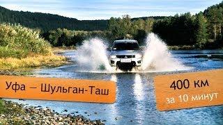 Уфа — Шульган-Таш 2400 км/ч