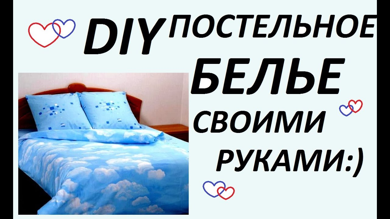 Как сшить 2-х спальное постельное белье своими руками фото 453