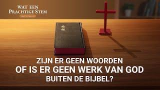 Zijn er geen woorden of is er geen werk van God buiten de Bijbel?