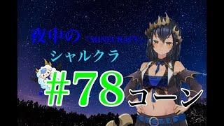 【Minecraft】【雑談】シャルクラ #78【島村シャルロット / ハニスト】