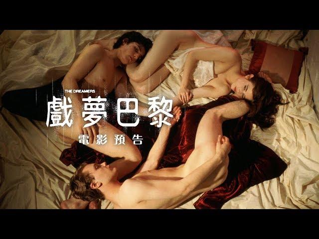 【戲夢巴黎】The Dreamers 電影預告 9/14(五) 愛做愛作夢