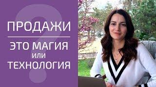 Продажи – это магия или технология?  Евразийская Академия Предпринимательства.  Обучение риэлторов