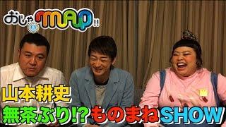 3月29日水曜よる7時~『おじゃMAP!!』 山崎弘也さんとゲストによる番...