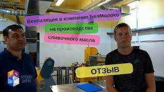 видео Система рекуперации, цена производства, купить проект в Москве