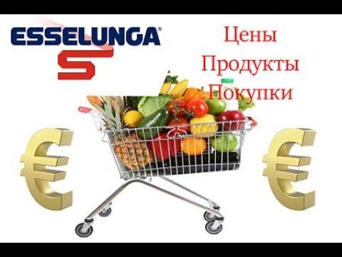 Большая закупка в итальянском супермаркете Esselunga. Цены на продукты в Италии