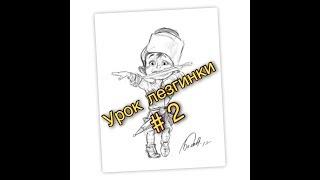 Видеоурок #2 по Кавказским танцам