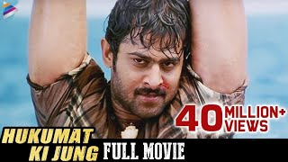Prabhas-Full-Hindi-Action-Movie-HUKUMAT-KI-JUNG-Shriya-Latest-Full-Dubbed-Movies