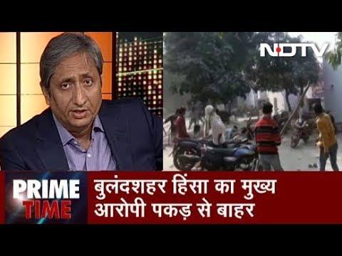 Prime Time With Ravish Kumar, Dec 05, 2018 | बुलंदशहर की हिंसा के पीछे किसकी साज़िश रही?