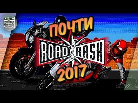 ПОЧТИ ROAD RASH 2017 - NEXTGEN ПИ%ДИЛКА НА МОТОЦИКЛАХ!
