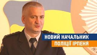 Фото Новий начальник поліції Ірпеня