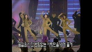 【TVPP】S.E.S - Love, 에스이에스 - 러브 @ 1999 KMF Live