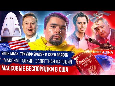 Пародия Максима Галкина, ракета Илона Маска, беспорядки в США и поправки в Конституцию | Сталингулаг