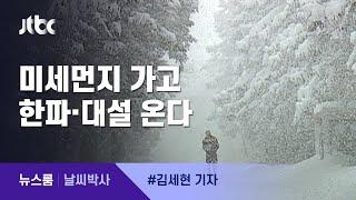 [날씨박사] 주말, 미세먼지·황사 가고 한파·대설 온다 / JTBC 뉴스룸