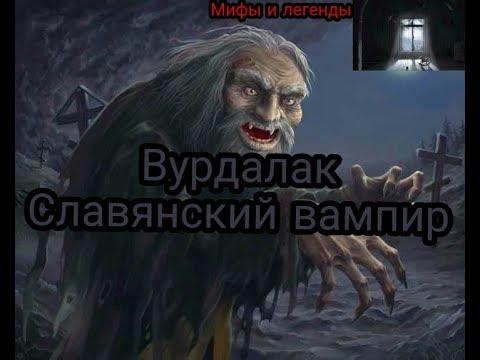 Славянские мифы:Вурдалак