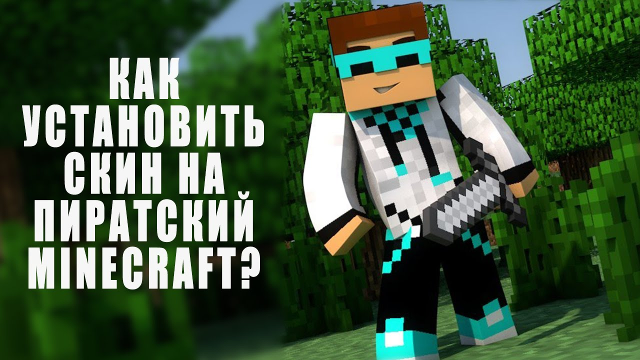 Как поставить скин в Minecraft на пиратку видео :: WikiBit.me