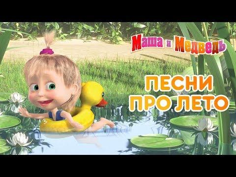 Скачать бесплатно детские песни из мультфильмов маша и медведь