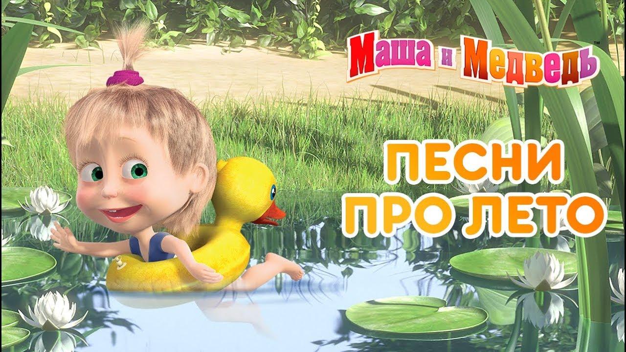 Медведь и Лето Маша на Песни | детские видеоклипы музыка смотреть онлайн бесплатно