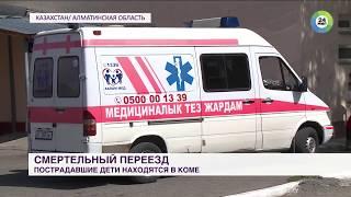 В Казахстане борются за жизнь двух девочек, пострадавших при столкновении поезда и автобуса