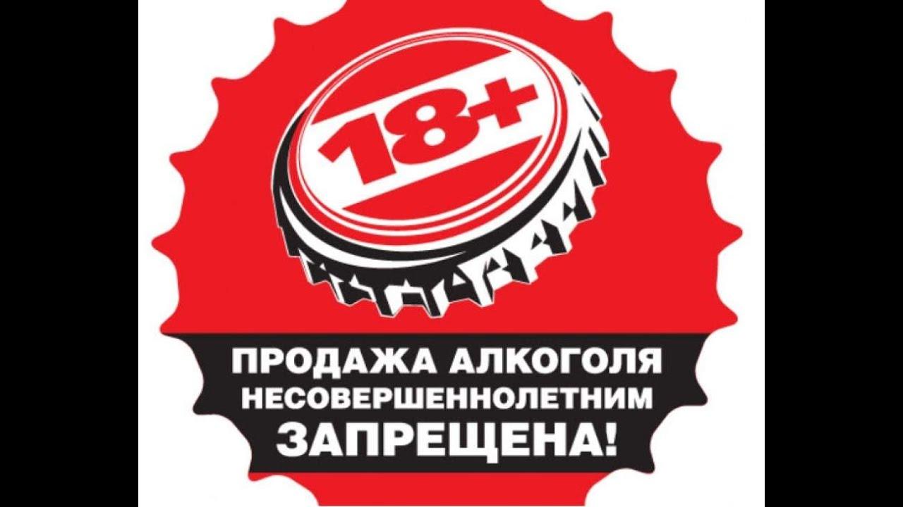 О запрете на продажу табачных изделий и алкоголя несовершеннолетним табачные стики parliament blue что это