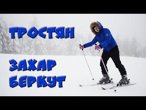 Первый раз на лыжах! Славское, Тростян, Захар Беркут - Зима 2018
