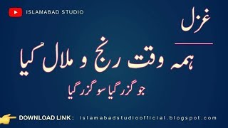 Heart Touching Shayari -Tik Tok Shayari Video Status -Jo Guzer Gaya So Guzer Gaya - Urdu Poetry