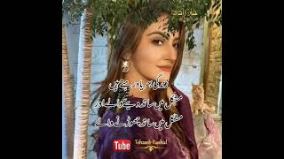 Apnay wo hotay hn Jo/Best urdu quotes/motivational quotes/golden words/romantic quotes love quotes screenshot 5