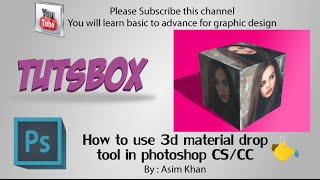 how to use 3d material drop tool in photoshop cs cc in hindi urdu 14