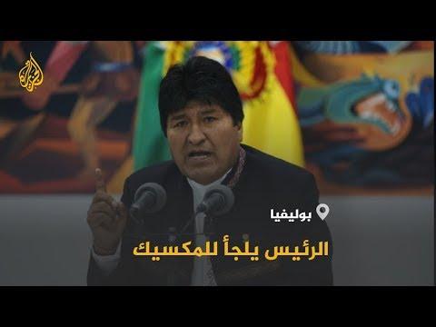 الرئيس البوليفي يصل المكسيك لاجئا  - نشر قبل 8 ساعة