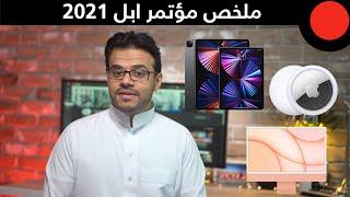 اجهزة تتبع وايباد برو جديد وايضاً لون جديد للأيفون 12 ! ملخص مؤتمر ابل 2021
