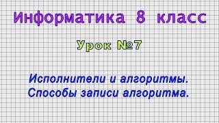 Информатика 8 класс (Урок№7 - Исполнители и алгоритмы. Способы записи алгоритма.)