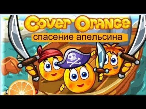 апельсин игры 3