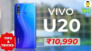 [हिंदी] Vivo U20 Unboxing & Features |10 Tips and Tricks | Rs.10,990