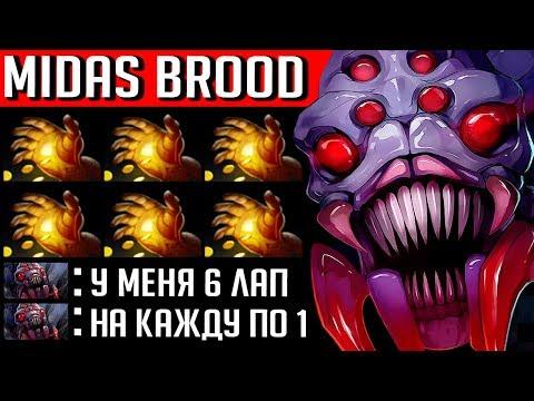 БОЛЬНАЯ БРУДА ЧЕРЕЗ МИДАС ОТ БУСТЕРА МИХАИЛА | BROODMATHER DOTA 2 thumbnail