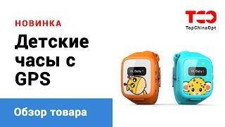 Детские часы с GPS - видео обзор(Детские часы с GPS - новинка на рынке мобильных устройств, которая относится к выгодным и маржинальным товаро..., 2015-12-03T15:14:22.000Z)