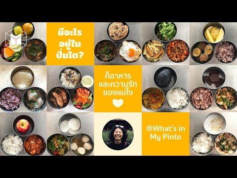 มีอะไรอยู่ในปิ่นโต? ชวนดูอาหารฝีมือแม่ในไอจี @What's In My Pinto   The MATTER