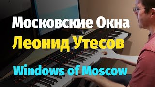 Московские Окна / Windows of Moscow - Piano Cover