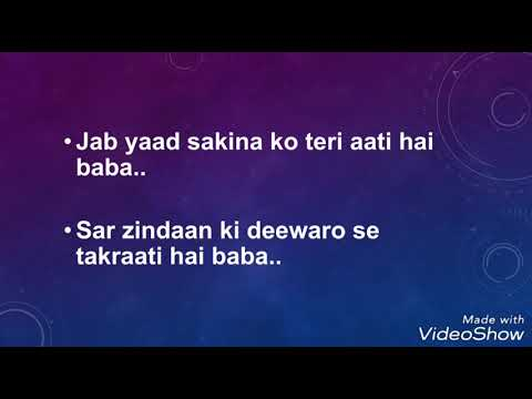 Jab yaad sakina ko teri aati hai baba nauha lyrics