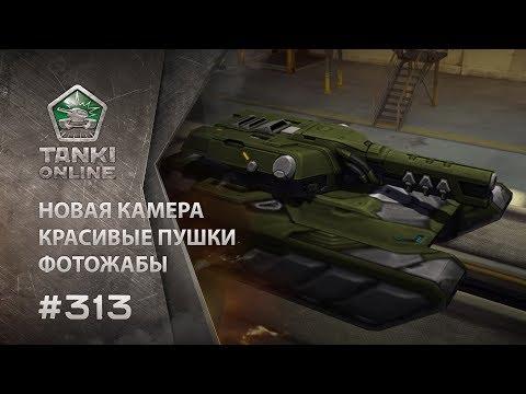 ТАНКИ ОНЛАЙН Видеоблог №313